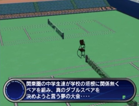 テニスの王子様 スマッシュヒット2 2