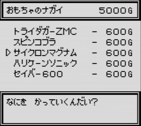 ミニ四駆GB Let'&Go!!1