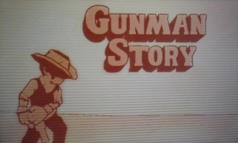 ガンマンストーリー