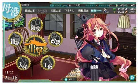 艦これ(11 28)