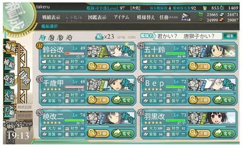艦これ(8 26)3