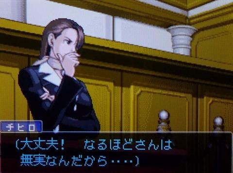 逆転裁判3 1