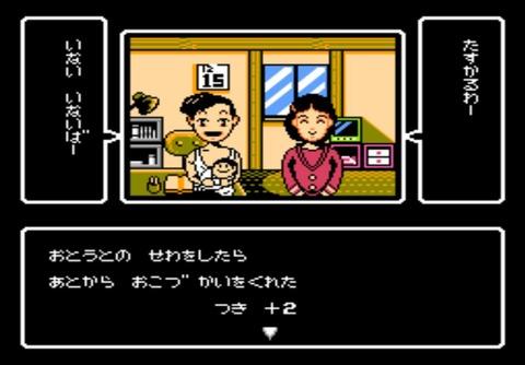 爆笑!!人生劇場3