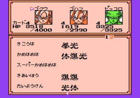 ドラゴンボールZ外伝 サイヤ人絶滅計画8