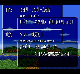 超悟空伝 突撃編1