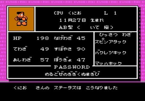 熱血格闘伝説5