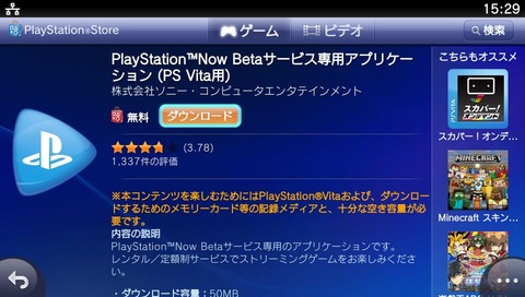 PS Now1