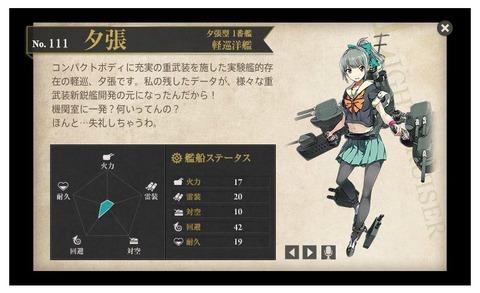 艦これ(12 30)2