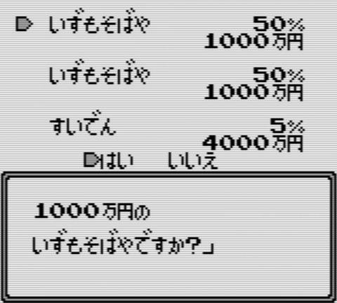 スーパー桃太郎電鉄5