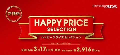 3ds HAPPY PRICE