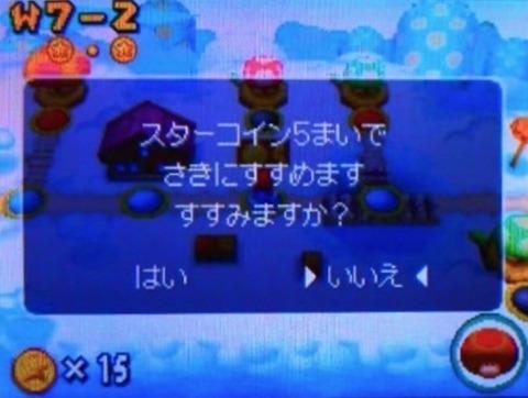 ニュースーパーマリオブラザーズ1