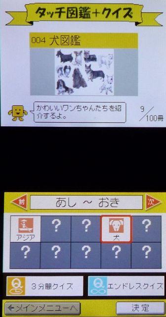 もじぴったんDS11