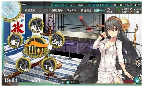 艦これ(8 26)