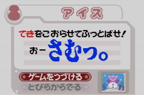夢の泉デラックス3