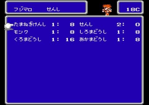 ファイナルファンタジーⅢ5