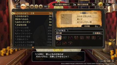 ドラゴンクエストヒーローズⅡ_20160530165838 (640x360)