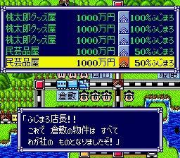 桃鉄DX2