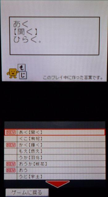 もじぴったんDS6