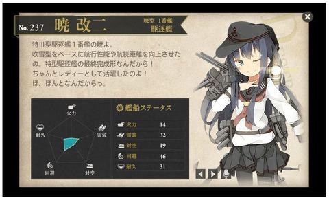 艦これ(7 18)4