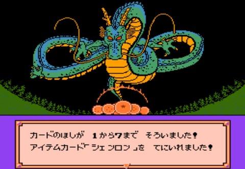 ドラゴンボールZ外伝 サイヤ人絶滅計画10