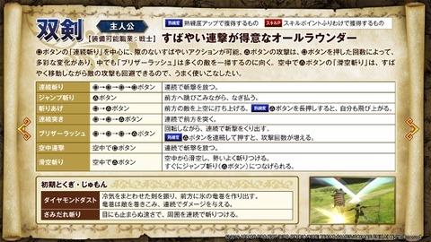 ドラゴンクエストヒーローズⅡ_20160527213936 (640x360)