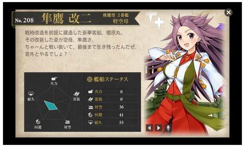 艦これ(7 18)1