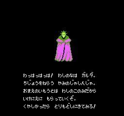Dragon Spirit - Aratanaru Densetsu 3