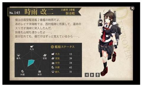 艦これ(6 28)1