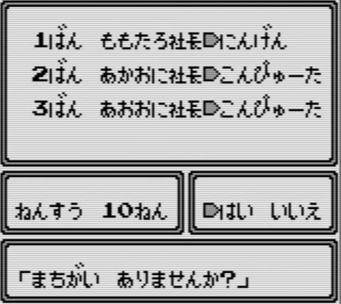 スーパー桃太郎電鉄1