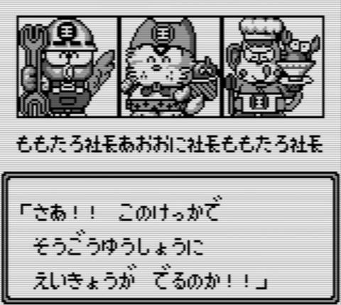 スーパー桃太郎電鉄10