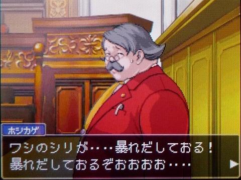 逆転裁判3 4