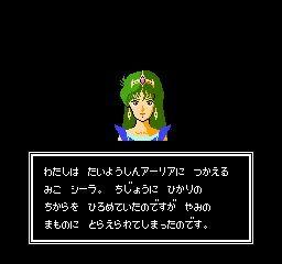 Dragon Spirit - Aratanaru Densetsu 9