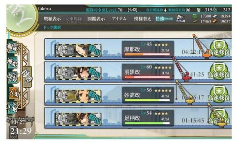 艦これ10 28 3