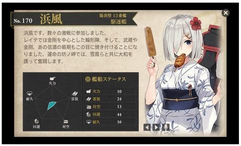 艦これ(7 5)8