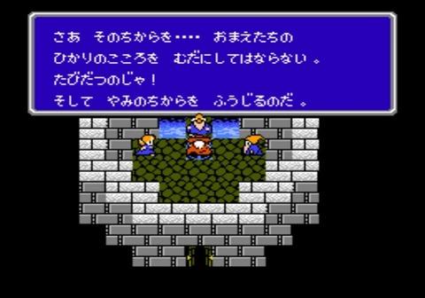 ファイナルファンタジーⅢ4