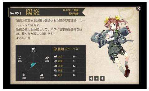 艦これ(12 30)5