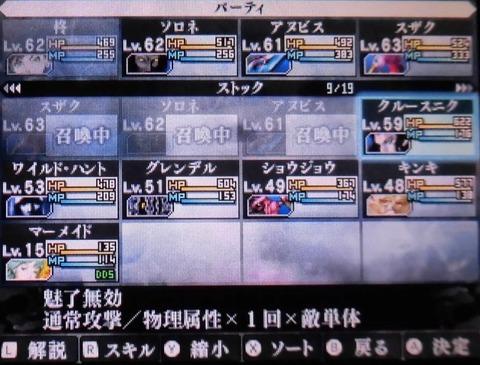 真・女神転生Ⅳ FINAL15