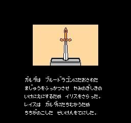 Dragon Spirit - Aratanaru Densetsu 2