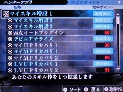 真・女神転生Ⅳ FINAL17