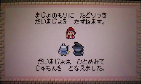 魔女と勇者5