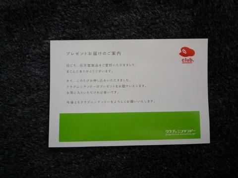 P1020479 (640x480)