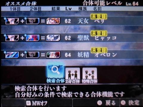 真・女神転生Ⅳ FINAL19