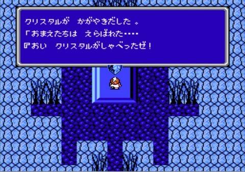 ファイナルファンタジーⅢ3