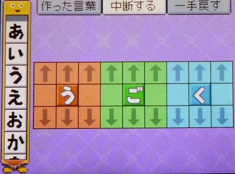 もじぴったんDS7