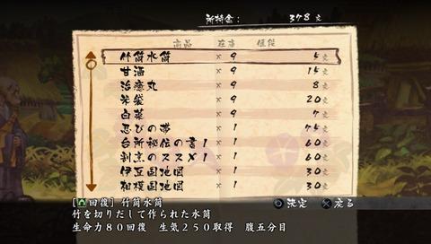 朧村正10