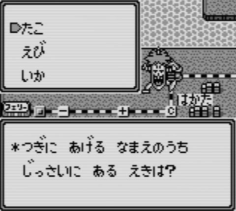 スーパー桃太郎電鉄6