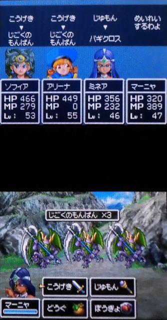 ドラクエⅣ DS3