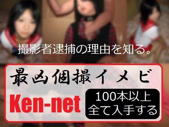 ken-net