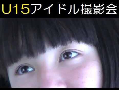 U15アイドル撮影会