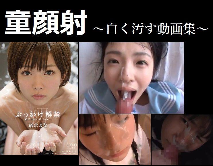 (童ガン射) 美10代小娘を白く汚すムービー集。vol.2